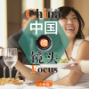 中国微镜头:汉语视听说系列教材.中级.下.人物篇 China Focus: Chinese Audiovisual-Speaking Course Intermediate Level (Ⅱ) Personages