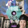 中国微镜头:汉语视听说系列教材.中级.上. 校园篇 China Focus - Chinese Audiovisual-Speaking Course Intermediate Level I: Campus Life
