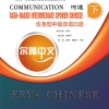 Erya Chinese-Communication: Task- Based Intermediate Spoken Chinese 2+MP3