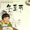 หนังสือการ์ตูนชุด 12 เทศกาลหลักของจีน ตอนเทศกาลไหว้ขนมบัวลอย