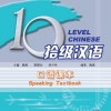 Ten Level Chinese (Level 6) : Speaking Textbook + MP3 拾级汉语(第6级)(口语课本)(附MP3光盘)