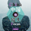 中国微镜头:汉语视听说系列教材.中级.上. 职业篇 China Focus - Chinese Audiovisual-Speaking Course Intermediate Level I: Occupations