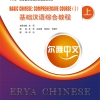 Erya Chinese-Basic Chinese: Comprehensive Course 1+MP3