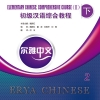 Erya Chinese-Elementary Chinese: Comprehensive Course 2 Vol. 2+MP3