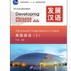 发展汉语(第2版)高级综合(Ⅰ)(含1MP3)Developing Chinese (2nd Edition) Advanced Comprehensive Course I+MP3