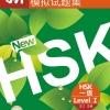 Simulated Tests of the New HSK ( Level 1) + MP3 新汉语水平考试模拟试题集HSK(1级)(附MP3光盘1张)
