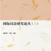国际汉语研究论丛(三)Collection of Papers on International Chinese Studies (3)