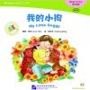 My Little Doggy : หนังสืออ่านนอกเวลาภาษาจีนชุด Modern Fiction