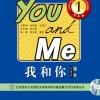我和你1(海外篇)课本(含1MP3)You and Me 1-Learning Chinese Overseas: Textbook+MP3 แบบเรียนภาษาจีน You and Me 1-Learning Chinese Overseas+MP3