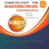 Erya Chinese-Communication: Task-Based Intermediate Spoken Chinese 1+MP3