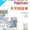 The Stories of Tiantian 1E+MPR 天天的故事1E+MPR