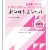 Xin Hanyu Putonghua Jiaocheng YUYINPIAN (新汉语普通话教程 语音篇 +MP3)