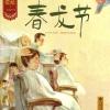 หนังสือการ์ตูนชุด 12 เทศกาลหลักของจีน ตอนเทศกาลชุนหลง