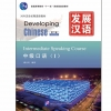 Developing Chinese (2nd Edition) Intermediate Speaking Course Ⅰ+MP3 发展汉语(第2版)中级口语(Ⅰ)(含1MP3)