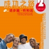 Road to Success: Upper Elementary Vol.2-Listening and Speaking (with Recording Script)+MP3 成功之路(进步篇):听和说2(附MP3光盘1张)
