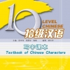 拾级汉语(第1级):写字课本 Ten Level Chinese (Level 1): Textbook of Chinese Characters