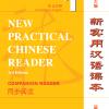 New Practical Chinese Reader Companion Reader 1 + MP3 新实用汉语课本(第3版同步阅读1英文注释) (含1MP3)