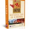 Narration of China: National Life of China + DVD 中国国情课件(附DVD光盘1张)