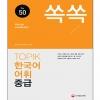 หนังสือคำศัพท์ Topik 2 Korean Vocabulary 50 day (ระดับกลาง) (2016)