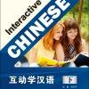 互动学汉语(下册)(附MP3光盘1张) Interactive Chinese 2 + MP3
