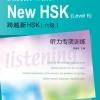 หนังสือข้อสอบ HSK ระดับ 6 + CD (ทดสอบการฟัง)