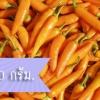พริกเหลือง (พันธ์ุน้ำส้ม) / 20 กรัม