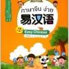 易汉语(第二册) Easy Chinese Textbook Vol. 2ภาษาจีนง่าย เล่ม 2