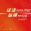 汉语 纵横 写作课本(上)Jump High: A Systematic Chinese Course - Writing Textbook Ⅰ