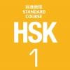 HSK标准教程1(含1MP3)HSK Standard Course 1 (with 1MP3) หนังสือข้อสอบ HSK Standard Course ระดับ 1 + MP3