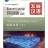 发展汉语(第2版)初级口语(Ⅰ)(含1MP3)Developing Chinese (2nd Edition) Elementary Speaking Course Ⅰ+MP3
