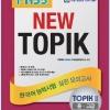 หนังสือข้อสอบ Pass New TOPIK ระดับกลางและสูง TOPIK 2 +CD (2015)