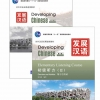 Developing Chinese (2nd Edition) Elementary Listening Course II+MP3 发展汉语(第2版)初级听力(Ⅱ)(练习与活动+文本与答案,含1MP3)