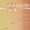 汉语 纵横 古文选读(上)Jump High - A Systematic Chinese Course: Selected Readings of Classical Chinese (I)