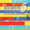 New Target Chinese Spoken Language 5 + MP3 新目标汉语口语课本 5 (附MP3光盘)