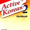 Active Korean 2 Workbook + CD