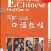 体验汉语口语教程1+QR Code Experiencing Chinese Oral Course 1+QR Code