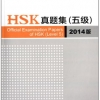 HSK真题集(5级)(2014版) Official Examination Papers of HSK (Level 5)