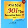 สนทนาภาษาจีน 301 ประโยค เล่ม 2