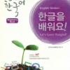 Let's Learn Hangeul + CD(Beginner's Book) 한글을 배워요 + CD