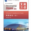 发展汉语(第2版)高级综合(Ⅱ)(含1MP3)Developing Chinese (2nd Edition) Advanced Comprehensive Course II+MP3