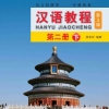 Hanyu Jiaocheng Vol. 2B (3rd Edition) + MP3