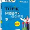หนังสือข้อสอบ TOPIK ระดับกลาง+CD (Analysis & Expected Problem)