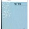 对外汉语/汉语国际教育研究生系列教材:语言导论 Chinese International Education Postgraduate: Introduction to Language