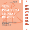 New Practical Chinese Reader: Chinese Character Workbook 1 新实用汉语课本(第3版)(英文注释)汉字练习册1
