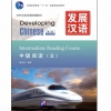 Developing Chinese (2nd Edition) Intermediate Reading Course II 发展汉语(第2版)中级阅读(Ⅱ)