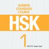 HSK标准教程1 教师用书 HSK Standard Course 1 Teacher's Book หนังสือข้อสอบ HSK Standard Course ระดับ 1 (คู่มือครู)
