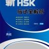 หนังสือวิเคราะห์ข้อสอบHSKระดับ4