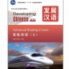 发展汉语(第2版)高级阅读(Ⅱ)Developing Chinese (2nd Edition) Advanced Reading Course II