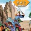 หนังสืออ่านนอกเวลาภาษาจีน เรื่องฮัวมู่หลาน วีรสตรีชาตินักรบ บนสมรภูมิเลือด 学汉语分级读物(第1级):花木兰