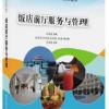 Hotel Lobby Service & Management (Textbook) 饭店前厅服务与管理: 教材